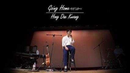 [溫Stage] 홍대광(Hong Dae Kwang)이 부르는 'Going Home-김윤아(Kim Yona)' Cover Stage!