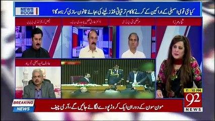 News Room on 92 News - 13th August 2018