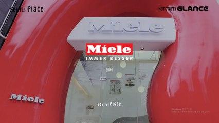 전세계인들이 가장 갖고 싶어하는 독일 가전 '밀레'