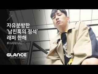 청춘의 한해 [HANHAE Part.1] [아이코닉라이브]