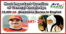 GK questions and answers   #part-27    for all competitive exams like IAS, Bank PO, SSC CGL, RAS, CDS, UPSC exams and all state-related exam.