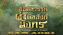 Tribes and Empires storm of Prophecy ตอนที่ 40(ลิขิตสวรรค์ผ่าบัลลังก์มังกร)