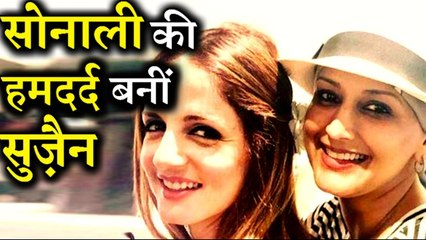 Sussanne Khan Becomes Sonali Bendres Solidary In Her Tough Time