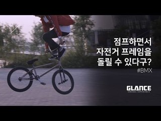 [프리스타일 자전거 묘기 BMX] 서울에서 즐겨라! 6편 테일윕