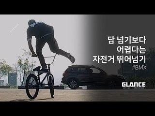 [프리스타일 자전거 묘기 BMX] 서울에서 즐겨라! 4편 디케이드