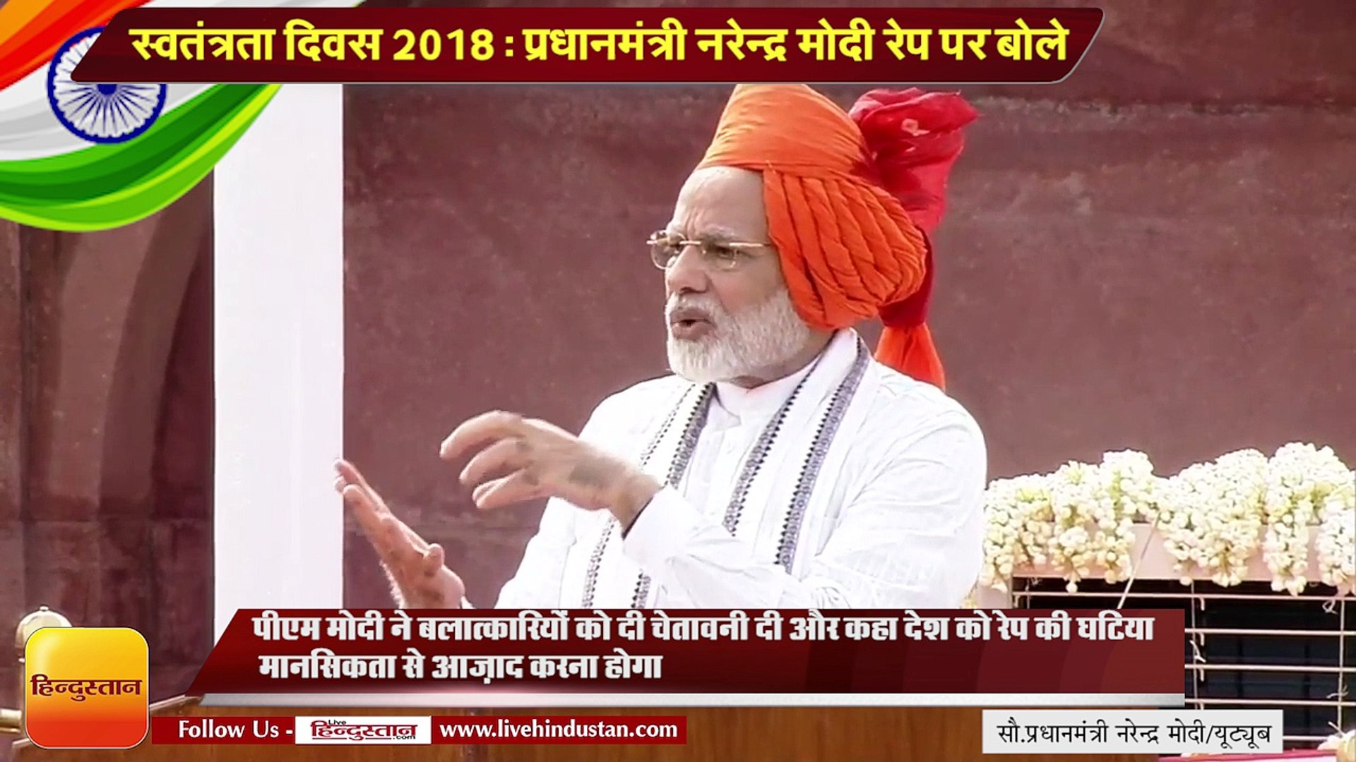 PM Modi at 72nd Independence Day II PM Modi warns to rapists on independence day Speech
