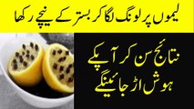 Amazing Benefits of lemon - Health Benefits of Lemon Under Bed - Health care tips, heath ledger,  health,  healthy,  health insurance, healthy food, health food, healthy snacks, health department, healthy breakfast, healthy recipes, health tips, healthy m