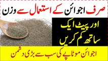 Ajwain For Weight Loss - How To Lose Belly Fat Weight Loss tips in urduHindi, heath ledger,  health,  healthy,  health insurance, healthy food, health food, healthy snacks, health department, healthy breakfast, healthy recipes, health tips, healthy meals,