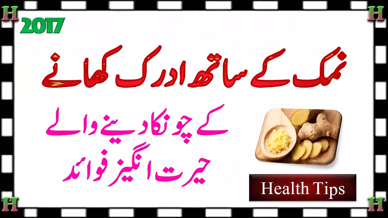 Amazing Health Benefits of GINGER and SALT –  Ginger Health Benefits – Health Care, heath ledger,  health,  healthy,  health insurance, healthy food, health food, healthy snacks, health department, healthy breakfast, healthy recipes, health tips, healthy