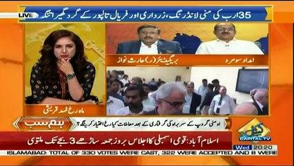 Hum Sub on Capital Tv - 15th August 2018