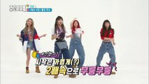[Weekly Idol EP.351] Hi EXID First time in the new corner?