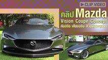 คันจริง เสียงจริง คลิป Mazda Vision Coupe Concept สวยพุ่งทะลุแดด