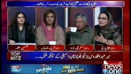 PPP Ko Shehbaz Sharif Say Kya Aiterazat Hain...?