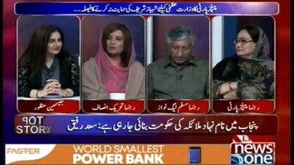 Shehbaz Sharif Leader Of The Opposition Bannay Kay Ehal Nahi Hain... Zartaj Gul