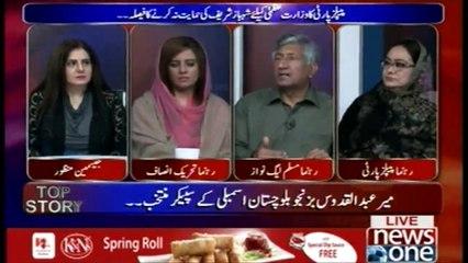PPP Kay Shehbaz Sharif Ki Himayat Na Karnay Say Faida Noon League Ko Hi Go... Moin Watto