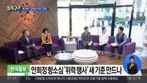 한국 잇단 성폭력 이슈에 속타는 여가부