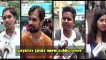 satyamev jayate movie public review | First Day First Show Review | John Abraham | Manoj Bajpayee-