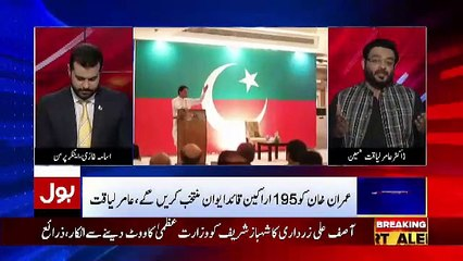 Amir Liaquat Response on Anchor Osama Ghazi Father's Message About Imran Khan