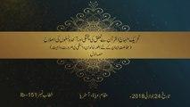 Minhaj-ul-Quran Say Talluq Ki Pukhtagi Awr Aainda Nasloon Ki Islah [Part 1] [Speech Shaykh-ul-Islam Dr. Muhammad Tahir-ul-Qadri]