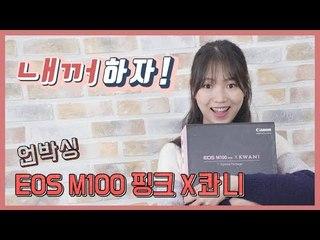 캐논 EOS M100 핑크X콰니, 한정판 패키지에는 뭐가 들어 있을까? (Canon, EOS M100, Kwani, 개봉기)