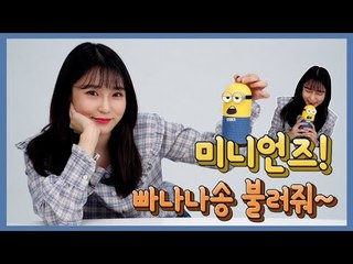 [리뷰]미니언즈 스피커랑 대화하다 멘붕 온 사연?!(Naver, Friends Speaker, Minions)