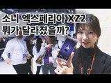 엑스페리아 XZ2, 난 이제 더 이상 베젤폰이 아니에요! (Sony, Xperia XZ2, Hands On)