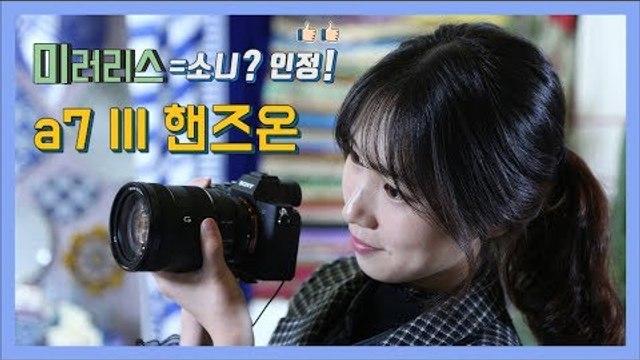 풀프레임 미러리스 카메라 원톱 '소니 a7 III' 보고 왔어요! (Sony, a7 III, 미러리스)