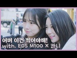캐논 EOS M100 핑크 들고 삼청동 봄나드으리~! (Canon, EOS M100 Pink, Kwani, 사용기)