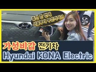 예약 판매 폭주?! 핫한 전기차 '코나EV' 살펴봤서영!! (리뷰, 가격, KONA Electric)