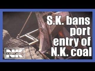 [Report] Gov't bans port entry of ships that transported N. Korean coal