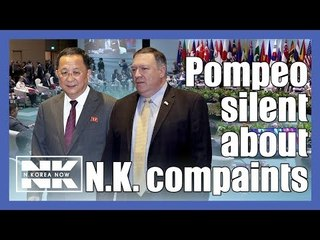 Pompeo declines to address N.K. foreign minister's complaints