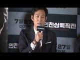 [풀영상] 진세연·이정재·이범수 '인천상륙작전' 시사회 현장 [통통영상]