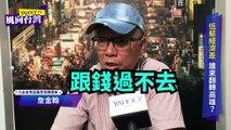 六合夜市沒人去,連商圈理事都跳出來說話了   #風向台灣 #高雄市長選情 #六合夜市 #低薪 #經濟  #庶民經濟-年輕人都想回家!無奈低薪斷了返鄉路➡