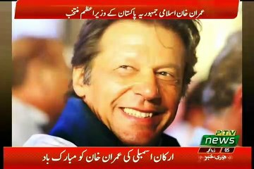 PTV News Special Tribute To New Prime Minister Imran Khan