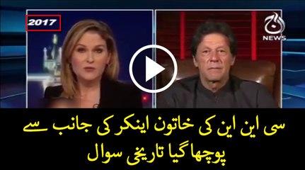 Imran Khan answer to CNN anchor in 2017