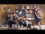 드라마 '캐리어를 끄는 여자' 하이라이트 영상 공개 (최지우, 주진모, Woman with a Suitcase, Choi ji-woo, 전혜빈, 이준) [통통영상]