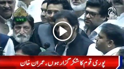 Imran Khan first speech in assembly as PM
