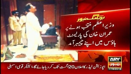 Dream Comes True: Imran offers Nawafil on historic victory