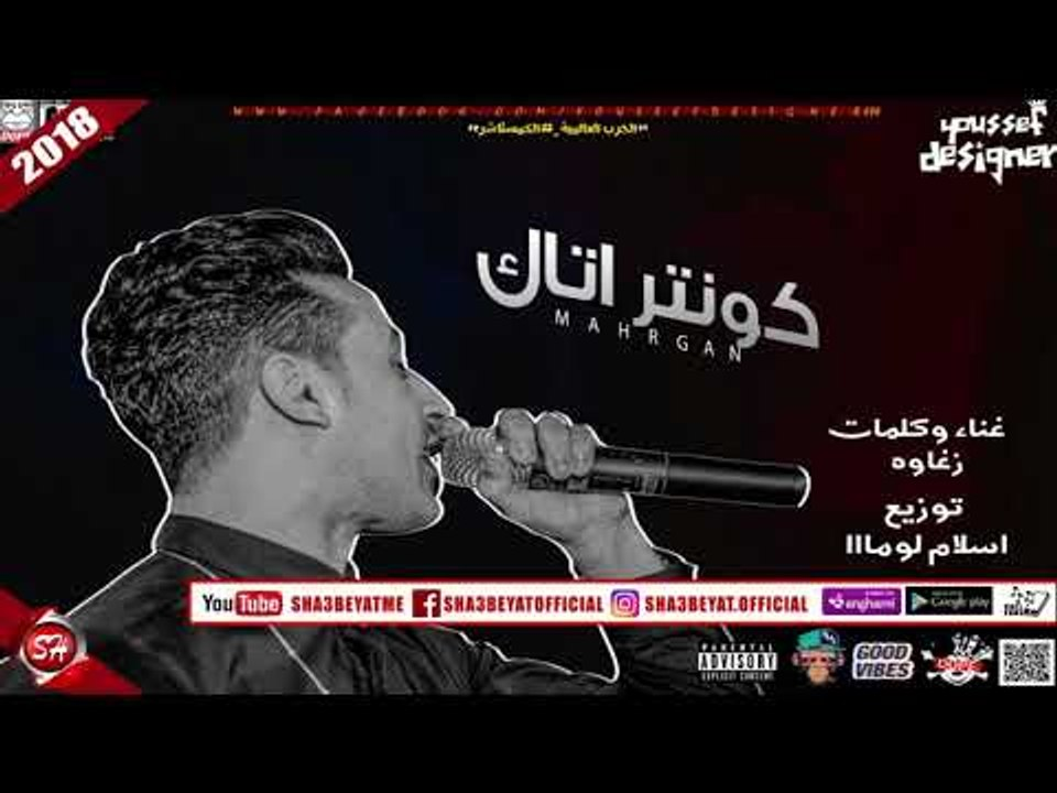 مهرجان كونتر اتاك غناء زغاوة 2018 على شعبيات Zaghawa Mahrgan
