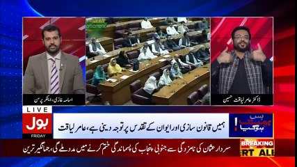 Amir Liaquat Chitroling Bilawal Over English Speech