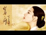 MelodyDay(멜로디데이) 'The song of the star'(별의 노래) MV, 사임당, 빛의 일기 OST (이영애, The Herstory, Lee Young Ae)