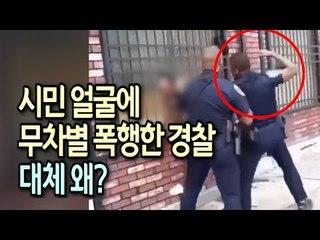 [현장] 영상에 고스란히 담긴 볼티모어 경찰의 무차별 폭행 / 연합뉴스 (Yonhapnews)