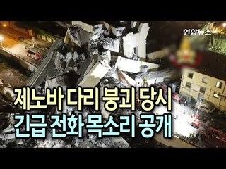 [현장] 이탈리아 교량붕괴 당시 긴급 전화 통화 공개 / 연합뉴스 (Yonhapnews)
