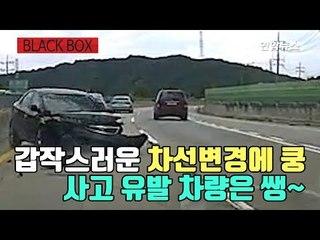 [블랙박스] 갑작스러운 차선변경에 쿵…사고 유발 차량은 쌩~ / 연합뉴스 (Yonhapnews)