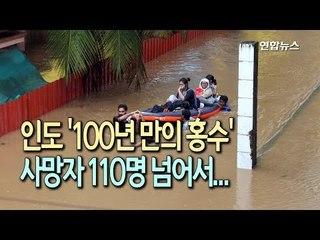 인도 남부 '100년 만의 홍수'로 사망자 110명 넘어서 / 연합뉴스 (Yonhapnews)