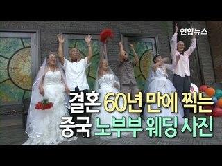 [현장] 결혼 60년 만에 찍는 중국 노부부 웨딩 사진 / 연합뉴스 (Yonhapnews)