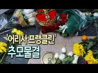 """[현장]  """"그녀는 정말 여왕이었다""""…'어리사 프랭클린' 추모 물결  / 연합뉴스 (Yonhapnews)"""