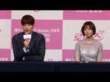 OCN 'My secret romance'(애타는 로맨스) Q&A -제작발표회- (성훈, 송지은, SUNG HOON, Song Ji Eun)