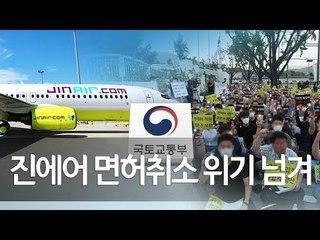"""진에어 면허취소 위기 넘겼다…""""신규노선 불허 등 제재"""" / 연합뉴스 (Yonhapnews)"""