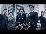 조승우·배두나 '비밀의 숲'(Stranger) HIGHLIGHT (하이라이트, 유재명, 신혜선, tvN)